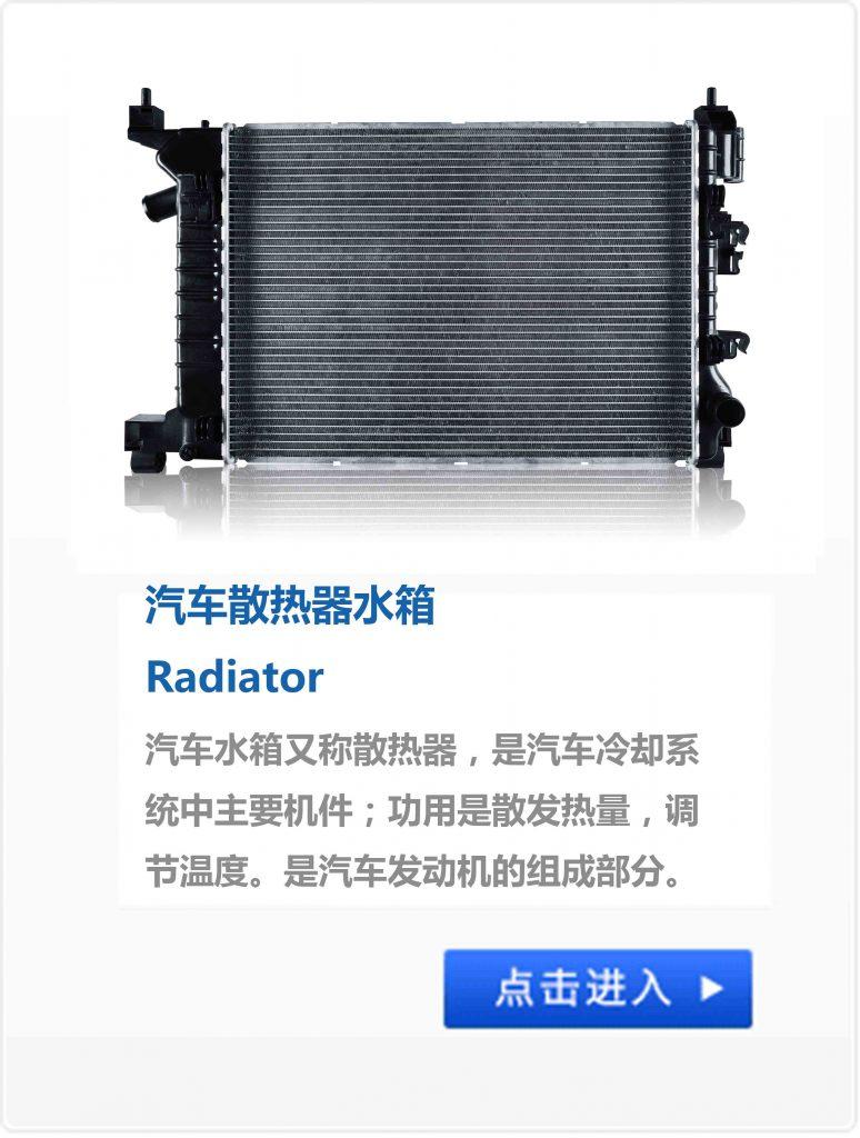 radiator-xcy