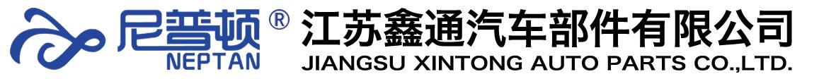 江苏鑫通汽车部件有限公司