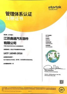 IATF16949中文版-X